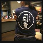 居酒屋いっぷく - 陽気なお姐さん!?