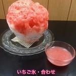 六花 - いちご氷・合わせ