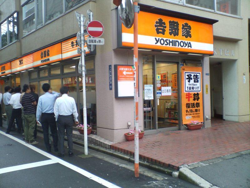 吉野家 神谷町店