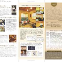 めん割烹なか川 - なか川のパンフレット 店内写真と相田みつを先生となか川の歴史など・・・