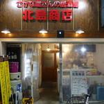 さかなやさんの居酒屋 北島商店酒場 - 2017.02