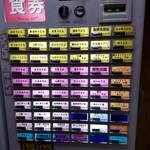Nishiguchiudon - 券売機