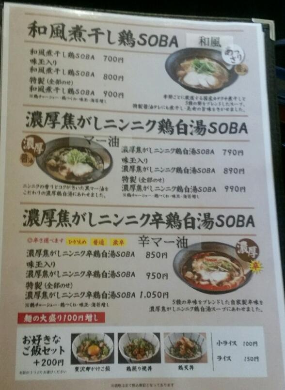 濃厚鶏ソバ 麺 ザ クロ