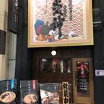 札幌 炎神 - 店構え