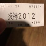 札幌 炎神 - ちけっと
