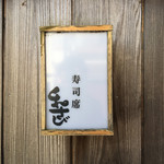 和さび - (2017年1月)看板