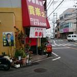 中華料理 貴楽 - 貴楽 2  が正解ですd(^-^)