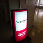 グリーンハウス - 職員食堂とは違うエリアに有ります