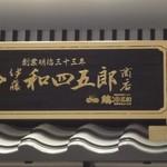 62015602 - 伊藤和四五郎商店