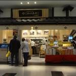 62015607 - 伊藤和四五郎商店