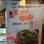 節系とんこつらぁ麺 おもと - 平成29年2月の限定品です
