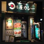 日乃屋カレー - 外観