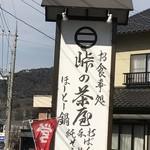 峠の茶屋 -