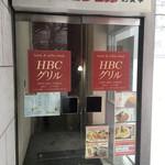 HBC グリル - 外観