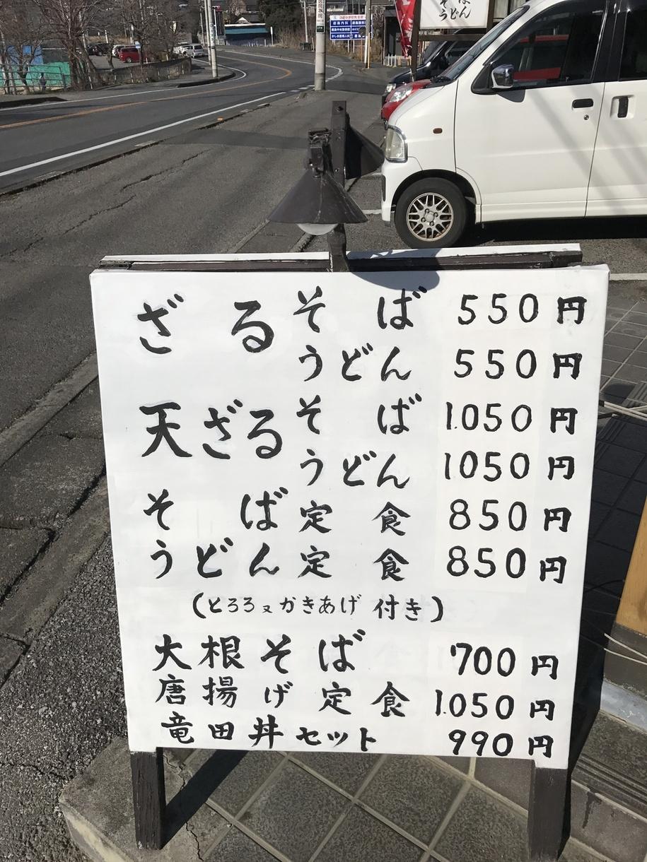 峠の茶屋 name=