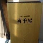 62030138 - 「コーヒー豆屋」