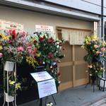 Japanese Soba Noodles 蔦 - 外観