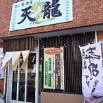 天龍 - 大塚にあるお寿司居酒屋