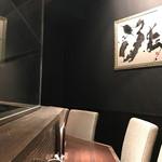 串処 権鹿 - カウンター。
