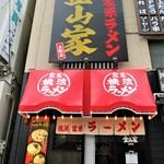 横浜家系ラーメン 金山家 - 金山家さんの店構え。