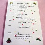 6204408 - 2010クリスマスメニュー