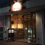 洋食と洋酒 ao-ya -