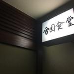 雪国食堂 -