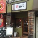 くんむる食堂 サンギュ - 店の外観