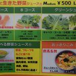 生きた野菜ジュースの店 - メニュー