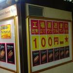 ピカブー - 地下鉄有楽町線からJR有楽町駅(D7辺り?)に向かうコンコースで期間限定販売と思われる