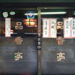 品香亭 - 入口