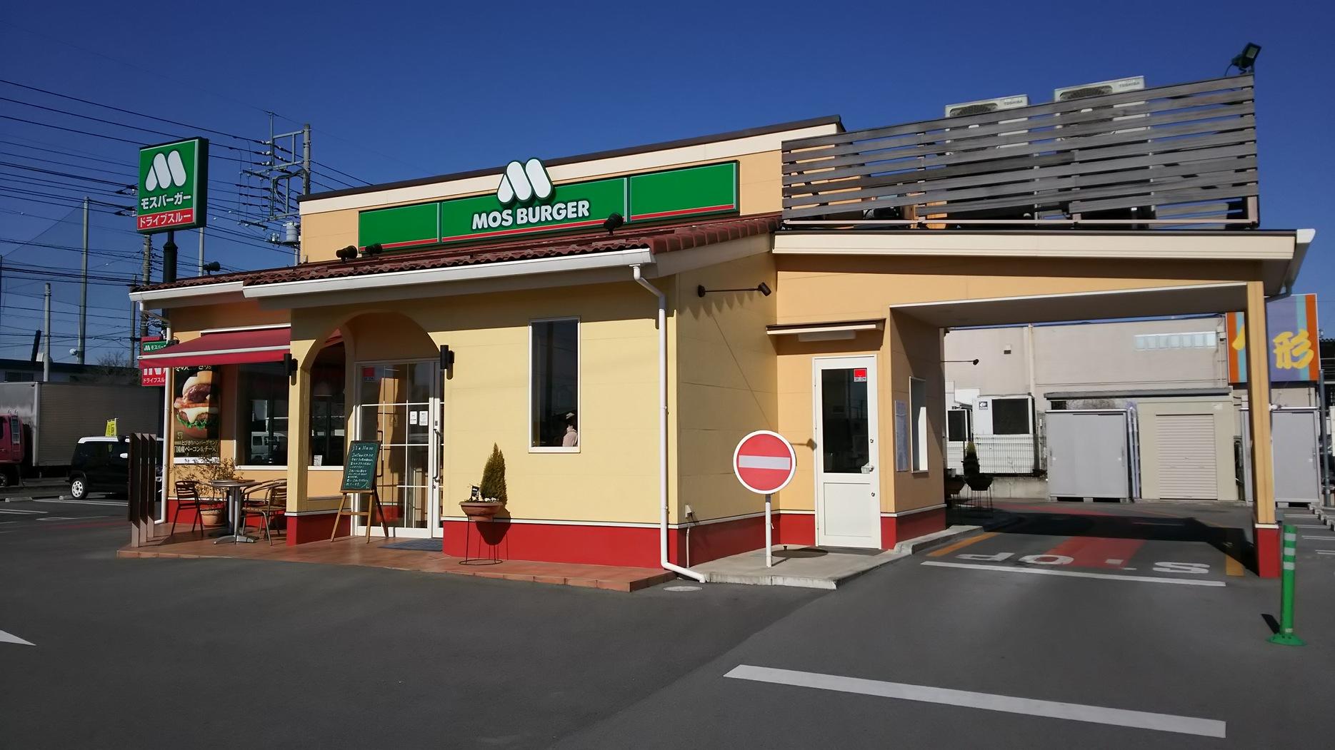 モスバーガー 鹿沼店