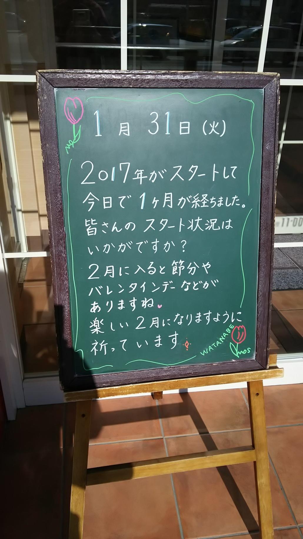 モスバーガー 鹿沼店 name=