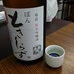 日本酒セルフ飲み放題 天満の店 - 梵 ときしらず 濃厚辛口 特別熟成酒