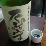 日本酒セルフ飲み放題 天満の店 - 屋守 純米吟醸 雄町