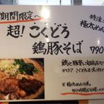 """62054060 - ~期間限定~""""超!こくどろ鶏豚そば(790円)"""""""