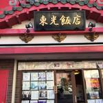 東光飯店 - 入口にはタレントの色紙が貼り出されている