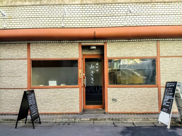 みさき磯料理(東京都)【ホームメイト・リサーチ …