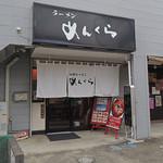 札幌ラーメン めんくら - 外観