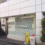とんきん - 店舗