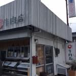 あかまる牛肉店 - お店