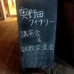 トウキョウ アオヤマ グローカル カフェ - 「奥野田ワイナリー講演会&試飲交流会」開催