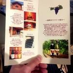 トウキョウ アオヤマ グローカル カフェ - 「奥野田ワイナリー」紹介パンフを見ながら…