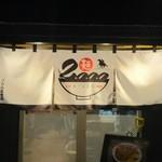 麺2000 - 暖簾