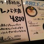 焼肉 ギュービッグ 上板橋店 -