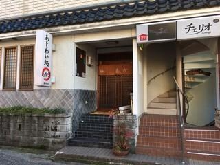 あじわい処 あかぎ 湯田店 - お店外観