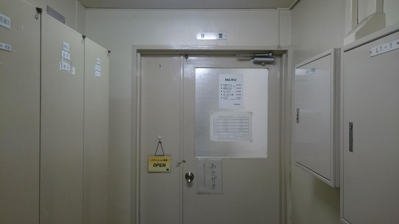 北沢税務署 食堂