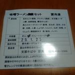 62080671 - 味噌ラーメン原材料(2017.1)