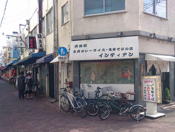 インディアン 蒲田西口店