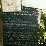 Resutoranyamanekoken - 山猫軒入り口のメニューボード